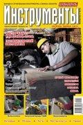 Журнал Потребитель Инструменты Осень-зима 2011