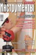 Журнал Потребитель Инструменты Лето 2012