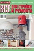 Журнал Потребитель Всё для стройки и ремонта Осень-зима 2012