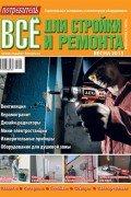 Журнал Потребитель Всё для стройки и ремонта Весна 2013