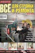 Журнал Потребитель Всё для стройки и ремонта (выпуск Лето 2013)