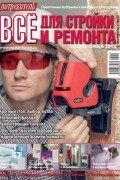 Журнал Потребитель Всё для стройки и ремонта Осень-зима 2013