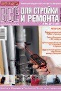 Журнал Потребитель Всё для стройки и ремонта Зима 2014/2015