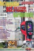 Журнал Потребитель Инструменты GardenTools Всё для стройки и ремонта Осень Зима 2015