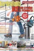 Журнал Потребитель GardenTools Всё для стройки и ремонта Весна 2015