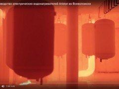 Видео с завода Аристон во Всеволожске