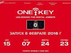 Milwaukee представит систему One Key