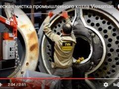 Очистка котла Viessmann Vitomax 200-LW химическая