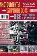 Журнал Потребитель Инструменты Всё для стройки и ремонта GardenTools Лето 2016