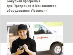 Победители Viessmann Profi