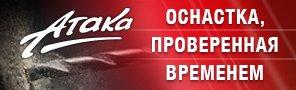 «Атака» - старейшая российская торговая марка расходных материалов для ручного и стационарного электроинструмента