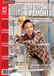 Журнал Потребитель Всё для стройки и ремонта 29'2007