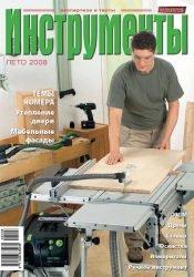 Журнал Потребитель Инструменты Лето 2008