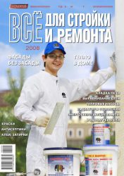 Журнал Потребитель Всё для стройки и ремонта Лето 2008