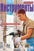 Журнал Потребитель Инструменты Осень-зима 2008