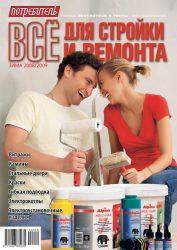 Журнал Потребитель Всё для стройки и ремонта Зима 2008/2009