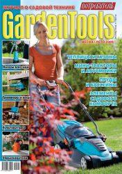 Журнал Потребитель GardenTools Весна/Лето 2009
