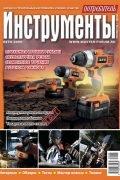 Журнал Потребитель Инструменты Лето 2009