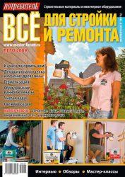Журнал Потребитель Всё для стройки и ремонта Лето 2009