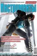 Журнал Потребитель Инструменты Осень-зима 2009