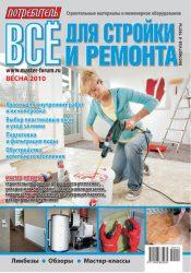 Журнал Потребитель Всё для стройки и ремонта Весна 2010