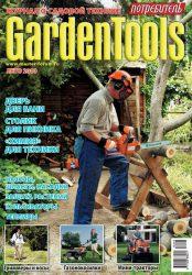 Журнал Потребитель GardenTools Лето 2010