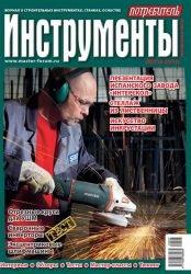 Журнал Потребитель Инструменты Лето 2010