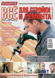 Журнал Потребитель Всё для стройки и ремонта Лето 2010