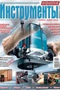 Журнал Потребитель Инструменты Осень-зима 2010