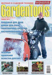 Журнал Потребитель GardenTools Зима 2010/2011