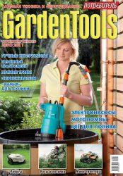 Журнал Потребитель GardenTools Лето 2011