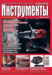 Журнал Потребитель Инструменты Лето 2011