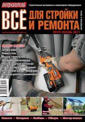 Журнал Потребитель Всё для стройки и ремонта Лето-осень 2011
