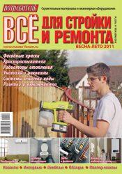 Журнал Потребитель Всё для стройки и ремонта Весна-лето 2011