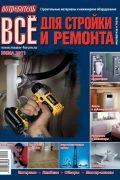 Журнал Потребитель Всё для стройки и ремонта Зима 2010/2011