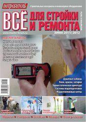 Журнал Потребитель Всё для стройки и ремонта Зима 2011/2012