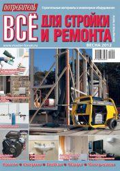Журнал Потребитель Всё для стройки и ремонта Весна 2012
