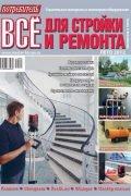 Журнал Потребитель Всё для стройки и ремонта Лето 2012
