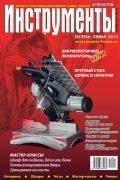 Журнал Потребитель Инструменты Осень-зима 2012