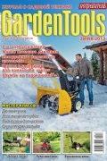 Журнал Потребитель GardenTools Зима 2012/2013