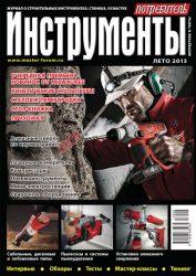 Журнал Потребитель Инструменты Лето 2013