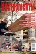 Журнал Потребитель Инструменты Осень-зима 2013