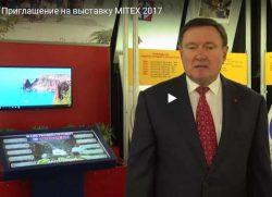 Фиолент Кислицын MITEX 2017 выставка Виктор Михайлович