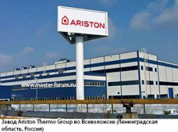 Завод Ariston в России