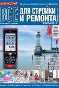 Журнал Потребитель Всё для стройки и ремонта Весна 2014