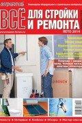 Журнал Потребитель Всё для стройки и ремонта Лето 2014