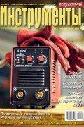 Журнал Потребитель Инструменты Осень-зима 2014
