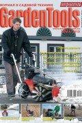Журнал Потребитель GardenTools Зима 2014/2015
