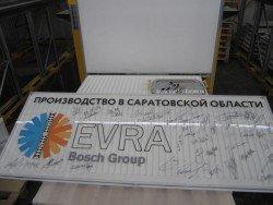 На первом радиаторе Buderus на заводе в Энгельсе гости оставили свои автографы