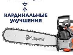Пильные шины Husqvarna